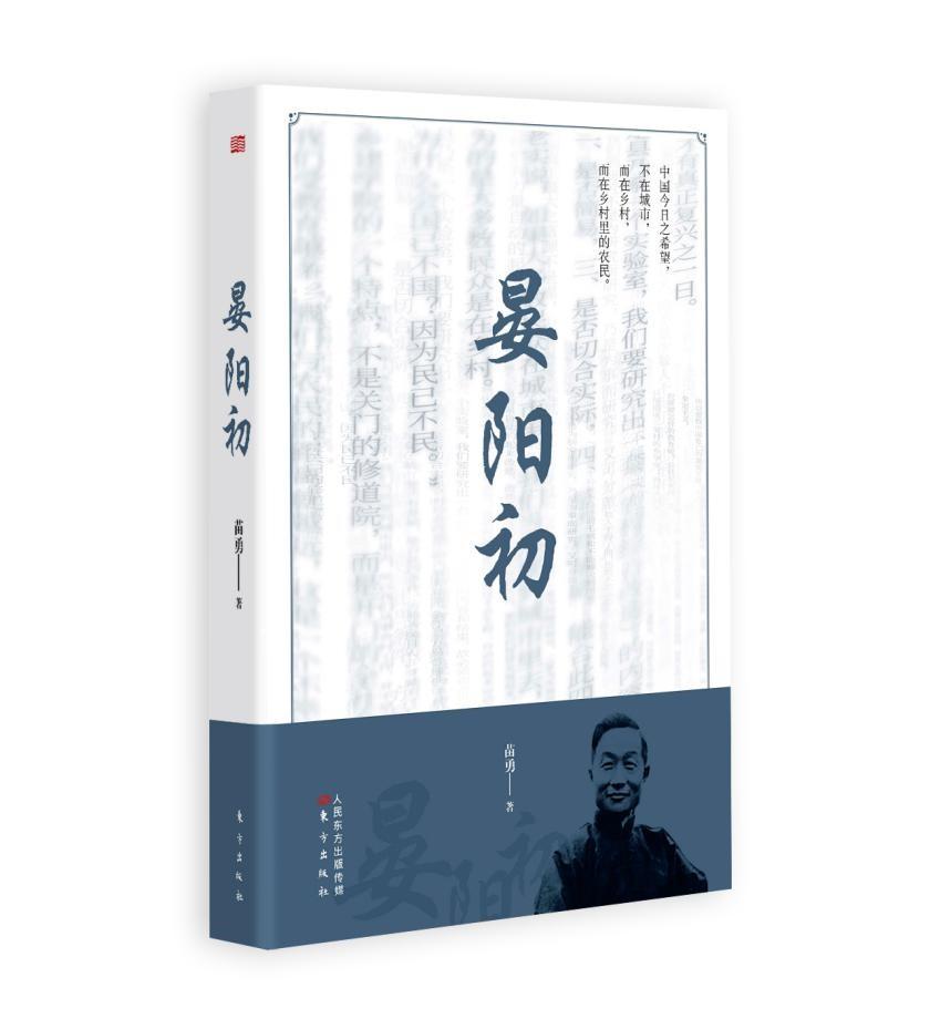 长篇人物传记《晏阳初》:从平民教育到乡村振兴