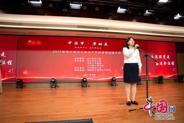 2021年四川省总工会送文艺到基层文艺演出走进大竹