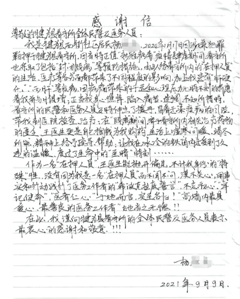 四川省犍为县公安局:中秋受赠感谢信 纸短情长诚意深