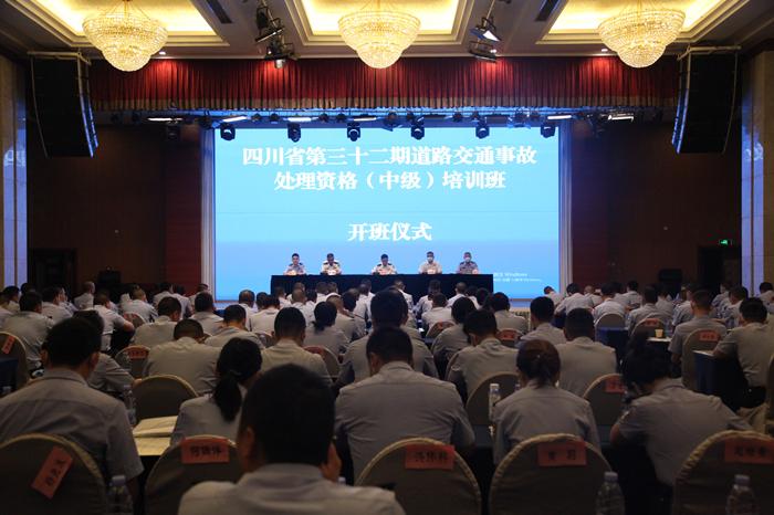 四川省第三十二期道路交通事故处理资格(中级)培训班在遂宁开班