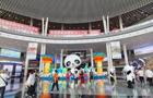 第十八届中国西部国际博览会圆满闭幕