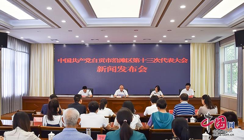 中国共产党自贡市沿滩区第十三次代表大会即将召开