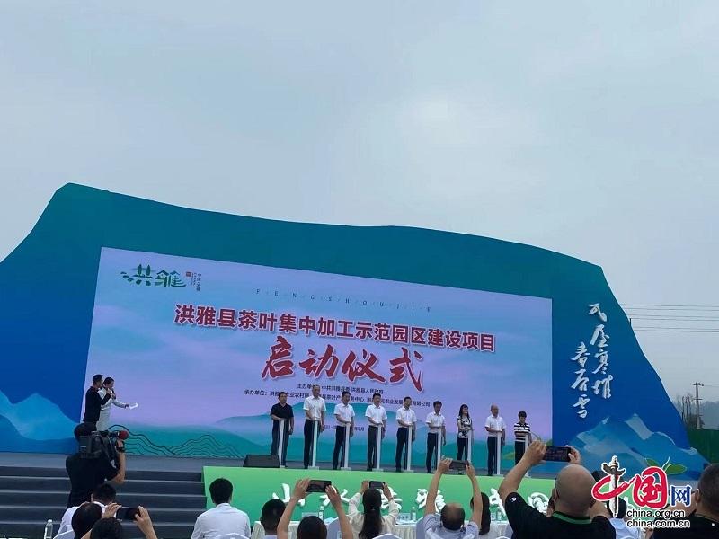 四川洪雅:丰收节庆丰 未来眉山最大有机茶叶产业园区开工