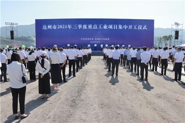 投资总额超43亿元 达州高新区新开工13个工业项目