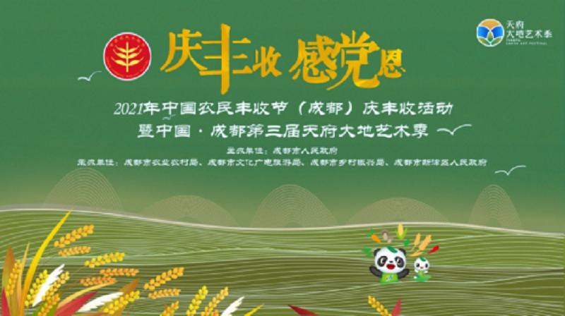 2021中国农民丰收节(成都)庆丰收活动暨中国·成都第三届天府大地艺术季绚烂启幕