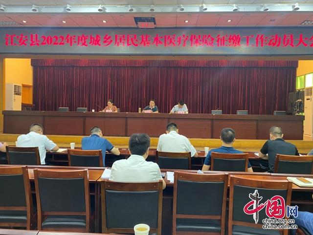 江安县召开2022年度城乡居民基本医疗保险征缴工作动员会