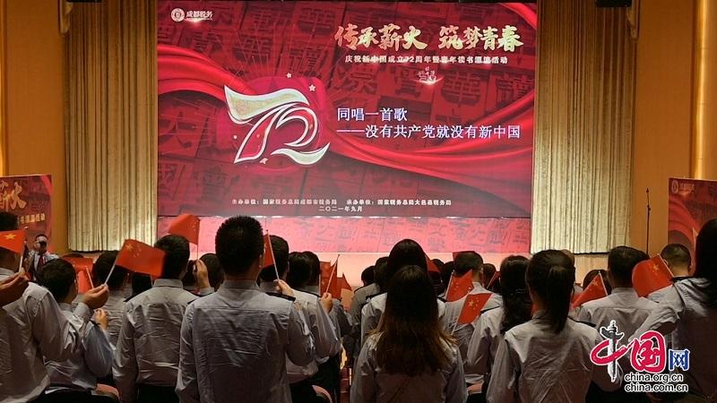 成都市税务局举办庆祝新中国成立72周年暨青年读书漂流活动