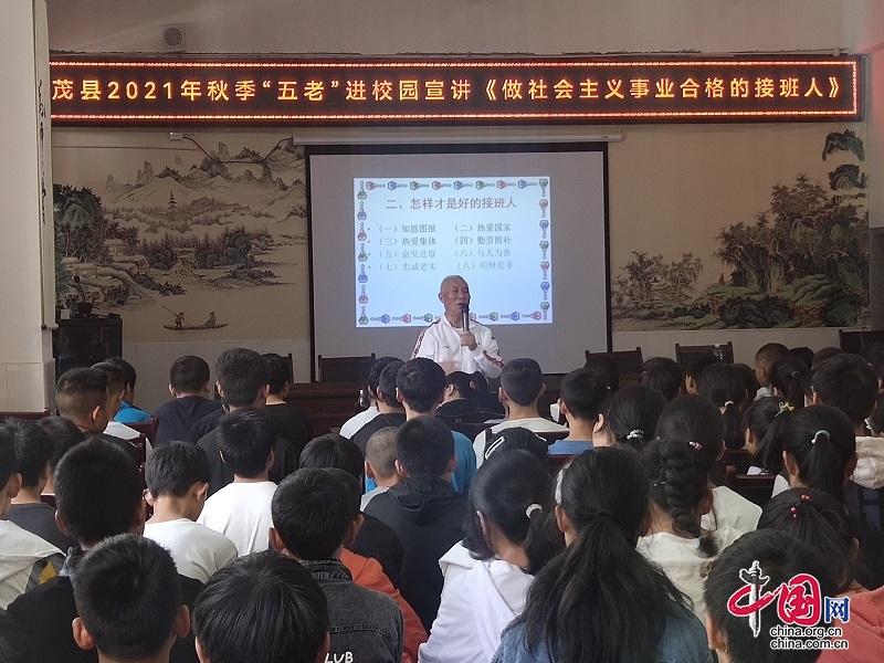 """茂县关工委开展2021年秋季""""五老""""宣讲进校园活动"""