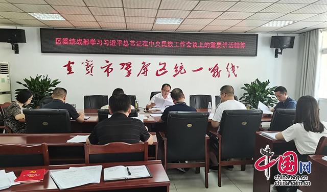 宜宾市翠屏区委统战部传达贯彻中央民族工作会议精神