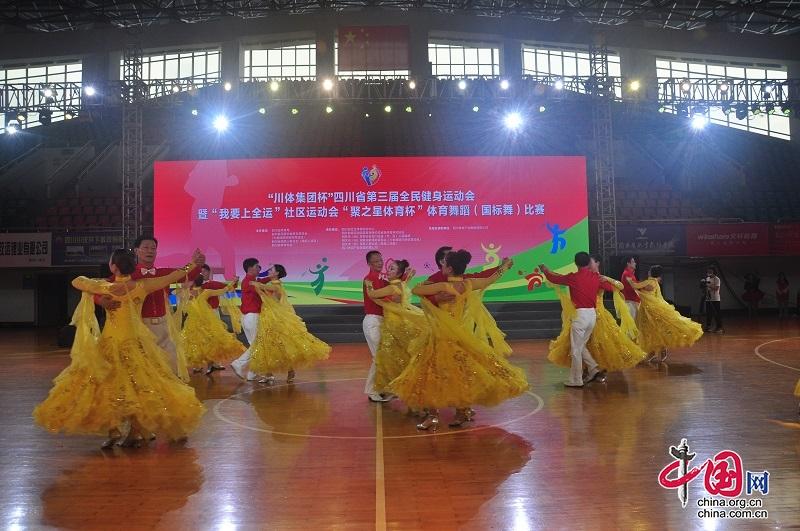四川省第三届全民健身运动会体育舞蹈(国标舞)比赛在德阳举行