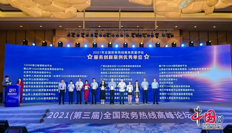 """德阳市政务和大数据局荣获全国政务热线高峰论坛""""服务创新""""优秀单位"""
