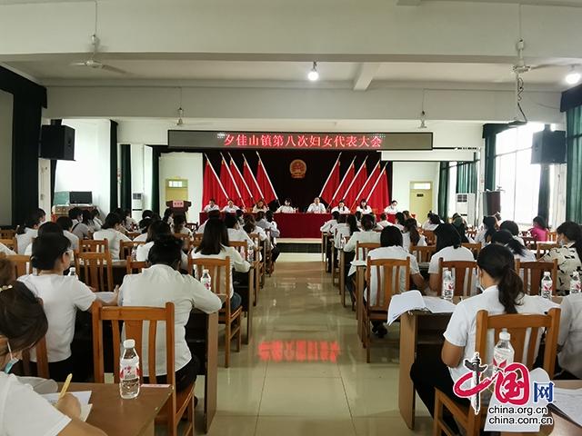 江安县夕佳山镇召开第八次妇女代表大会
