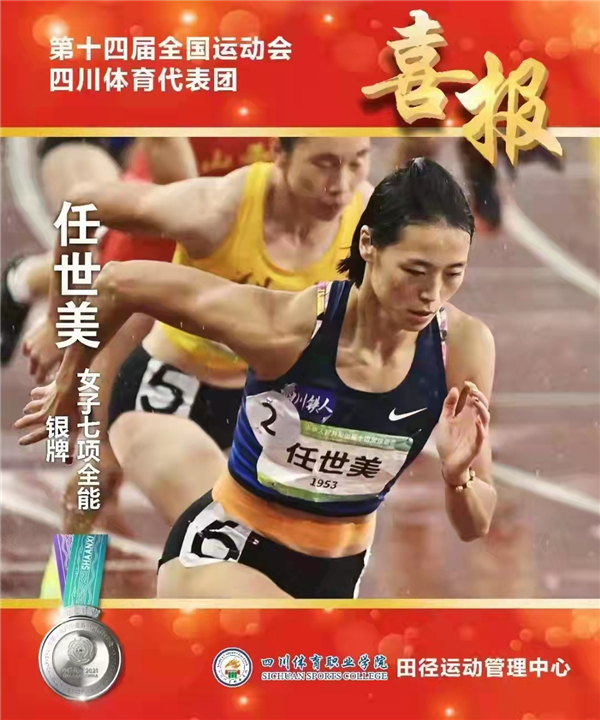 喜讯!雅安女孩任世美荣获第十四届运动会亚军