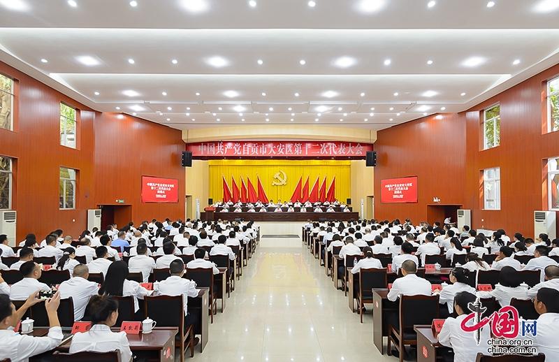 自贡大安:开拓进取 全面擘画未来五年高质量发展宏伟蓝图