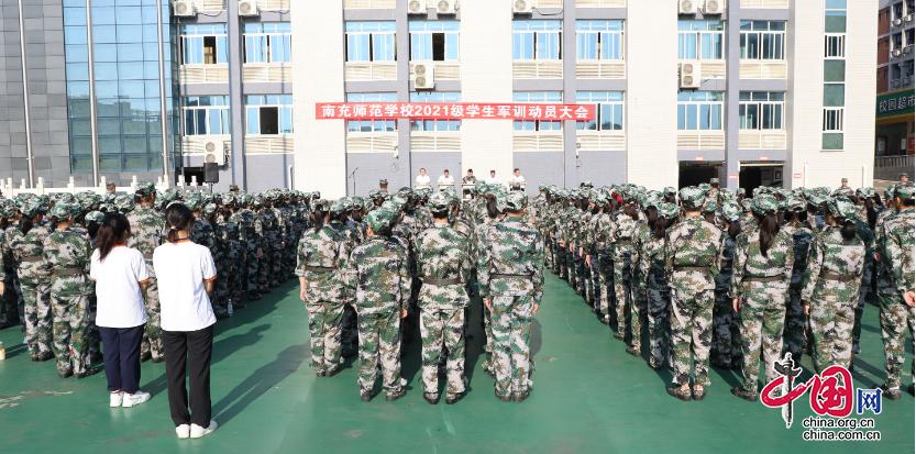 南充师范学校举行2021级学生军训动员大会