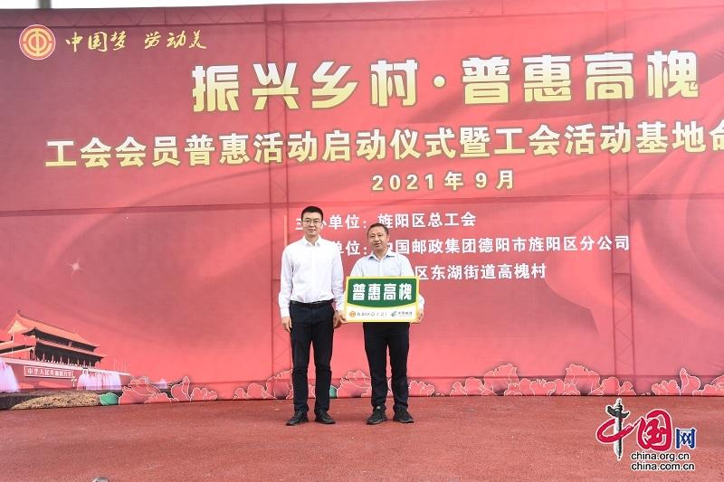 德阳市旌阳区首批10个工会活动基地命名授牌