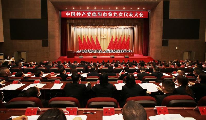 中国共产党德阳市第九次代表大会开幕