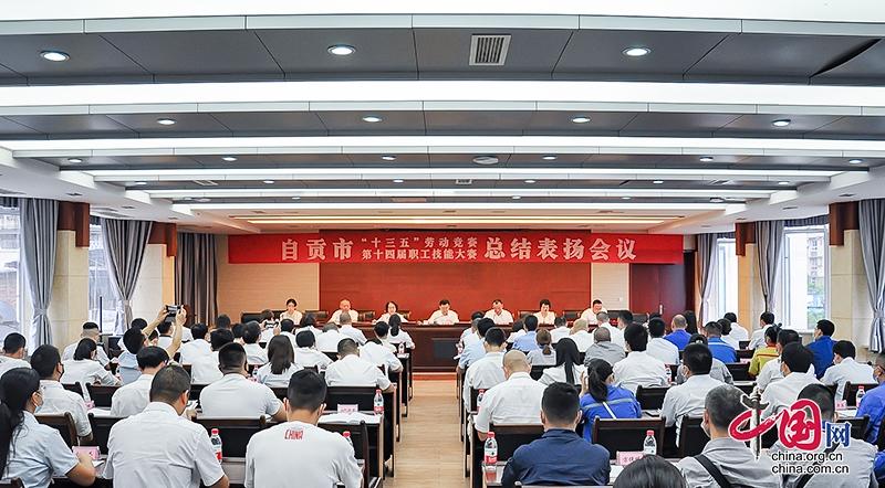 """自贡市总工会:交""""十三五""""满意答卷 绘""""十四五""""宏伟蓝图"""