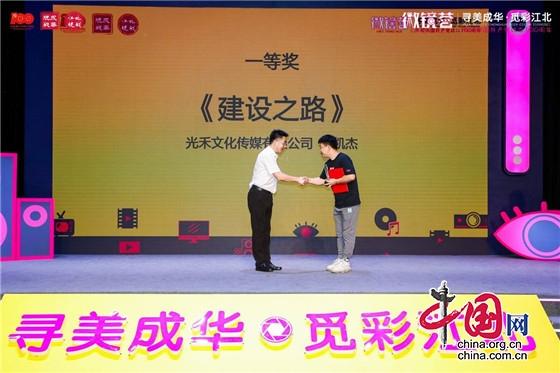"""20部作品脱颖而出 2021年""""微镜荟""""短视频大赛圆满收官"""