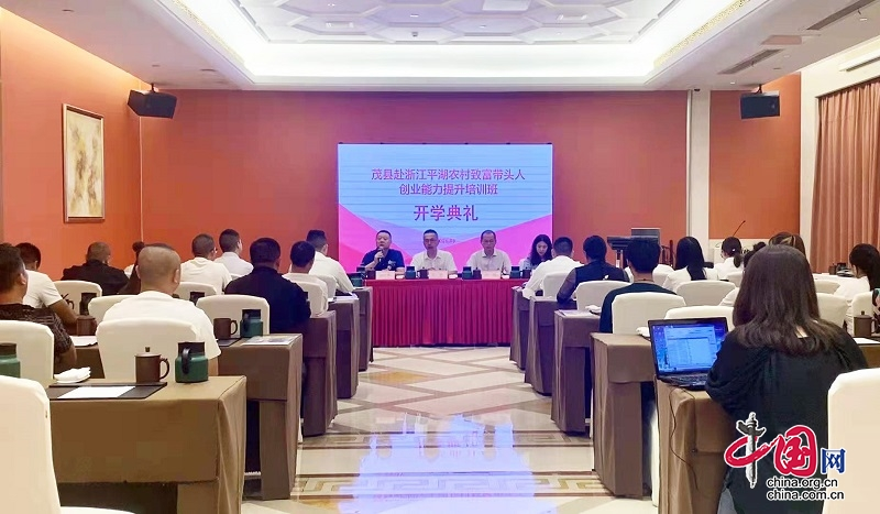 充能蓄电!茂县创业致富带头人创业能力提升培训班在浙江平湖开班