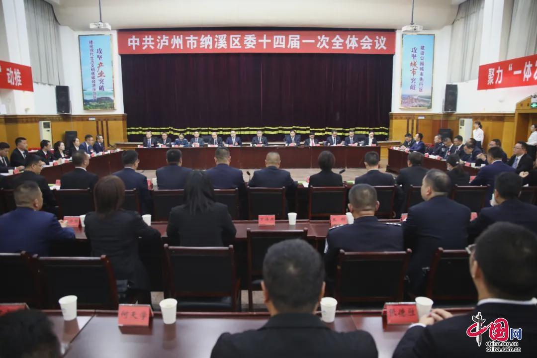 纳溪新一届区委领导班子选举产生,谭荣兵当选区委书记
