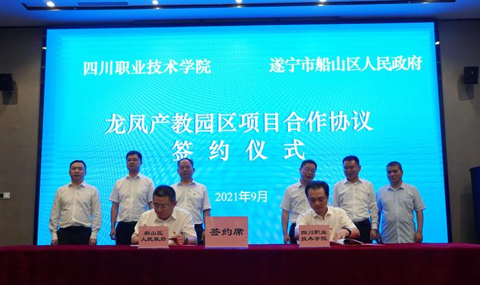 遂宁船山龙凤产教园区项目正式签约,投资30亿,可接收学生上万人
