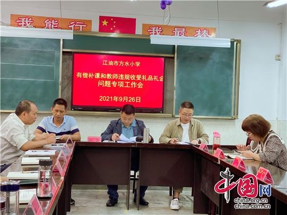 绵阳江油市方水小学组织有偿补课和教师违规收受礼品礼金问题专项整治
