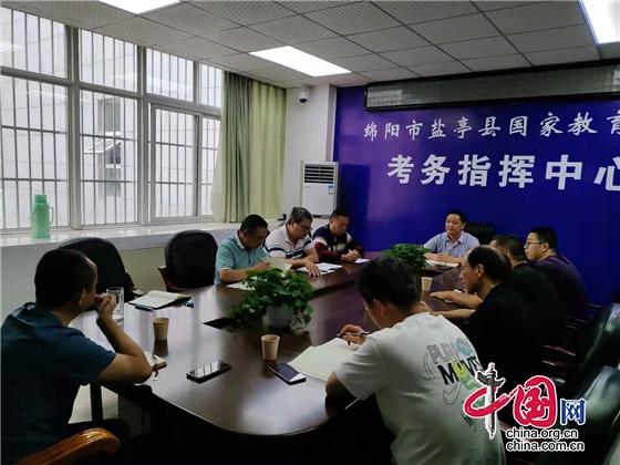 绵阳市盐亭县教育考试中心组织召开2022年高考报名工作会