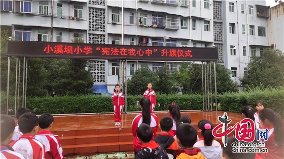 绵阳市小溪坝小学开展宪法在我心中主题升旗仪式活动