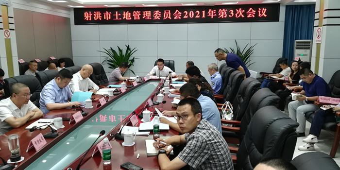 射洪市土地管理委员会2021年第三次会议召开