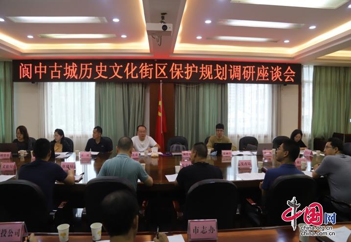 古城保护、规划先行——阆中市召开古城历史文化街区保护规划调研座谈会