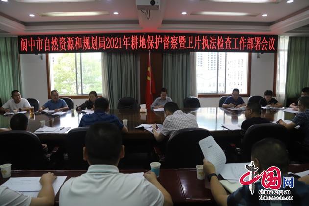阆中市自然资源和规划局召开2021年耕地保护督察暨卫片执法检查工作部署会议
