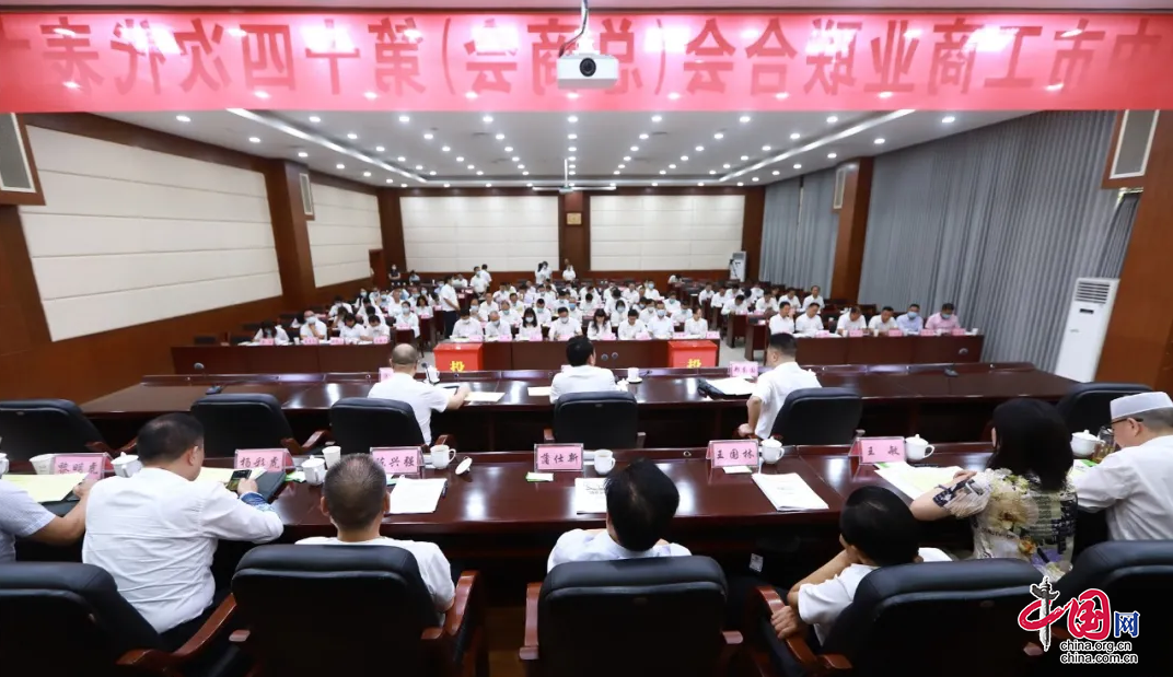 阆中市工商业联合会(总商会)第十四次代表大会召开
