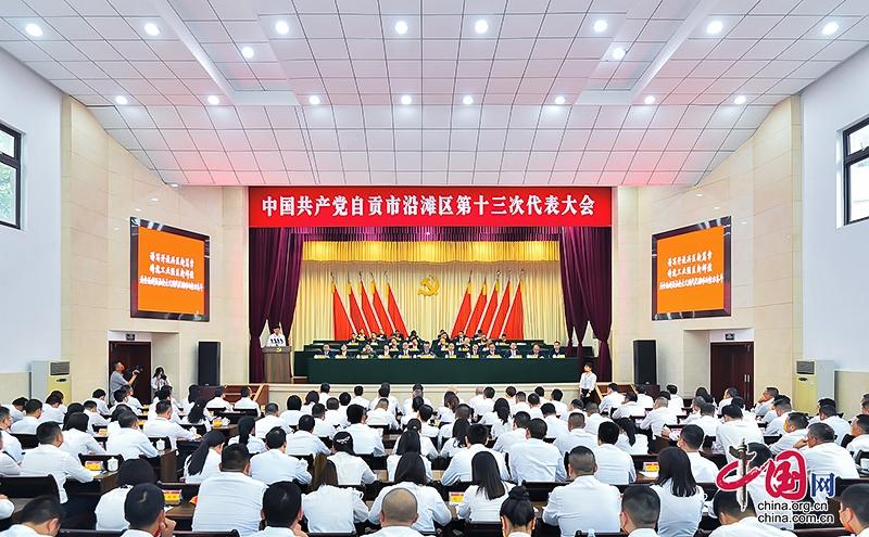 自贡:奋进沿滩再启航 沿滩区第十三次党代会胜利闭幕