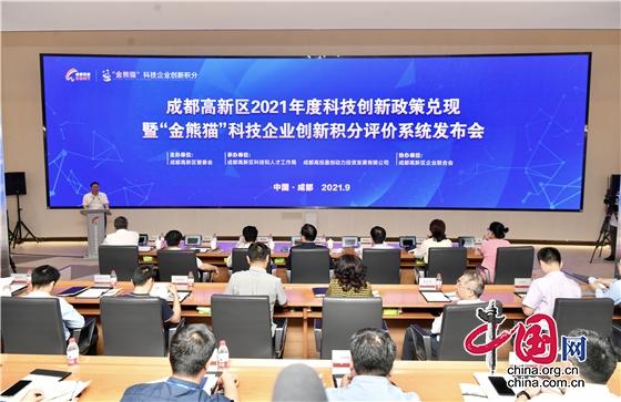 成都高新区2021年支持企业超2000家 拟兑现资金超5亿元
