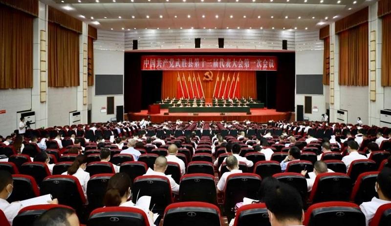 中国共产党武胜县第十三届代表大会第一次会议开幕