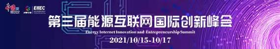 第三届能源互联网国际创新峰会