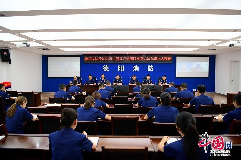 德阳市消防救援支队召开专题会议传达学习市第九次党代会精神