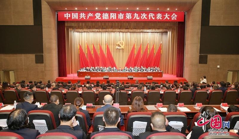 中国共产党德阳市第九次代表大会胜利闭幕