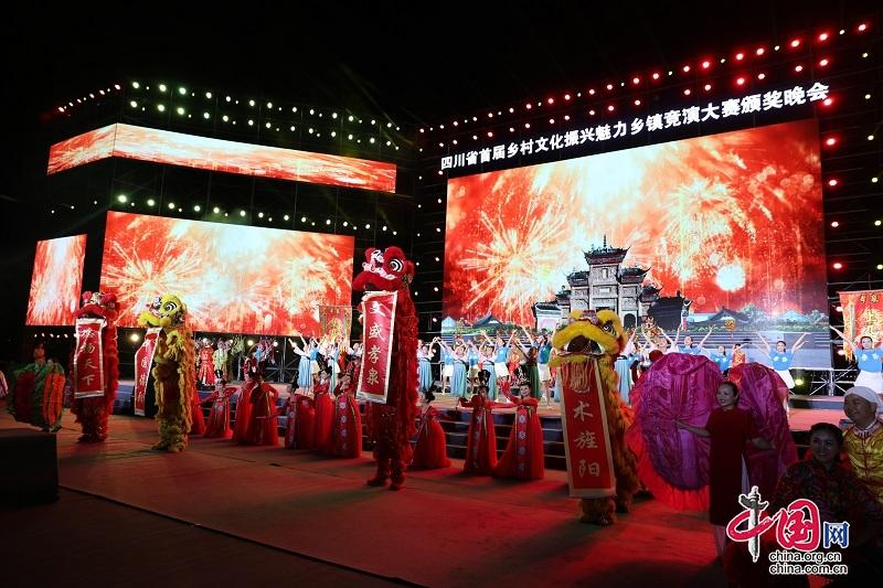 四川省首届乡村文化振兴魅力乡镇竞演大赛颁奖晚会在德阳举行