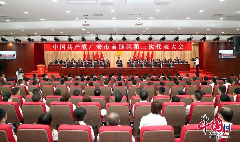 中国共产党广安市前锋区第三次代表大会胜利闭幕
