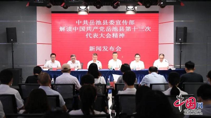 深入解读中国共产党岳池县第十三次代表大会精神