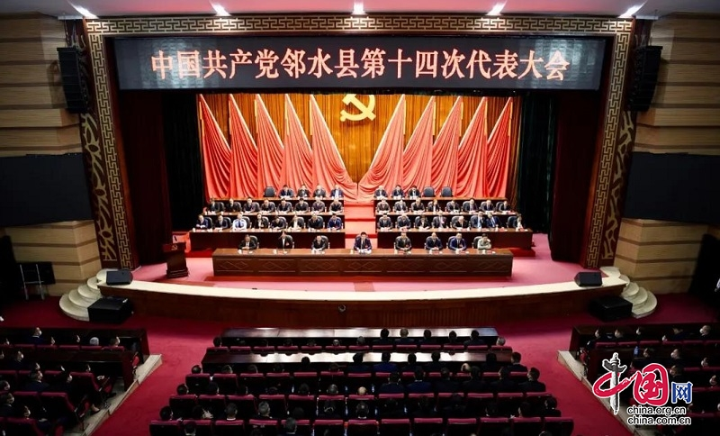 汇聚磅礴力量加快融入重庆主城都市圈 为全面建设社会主义现代化邻水而不懈奋斗 中国共产党邻水县第十四次代表大会闭幕