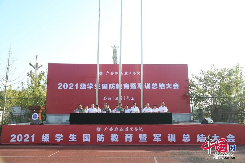 广安职业技术学院:举行2021级学生国防教育暨军训总结大会