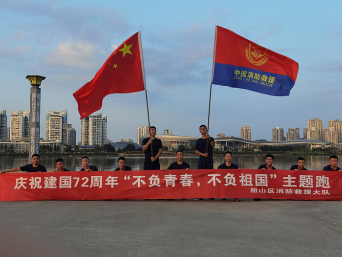 庆祝新中国成立72周年 船山消防开展10.1公里主题跑活动