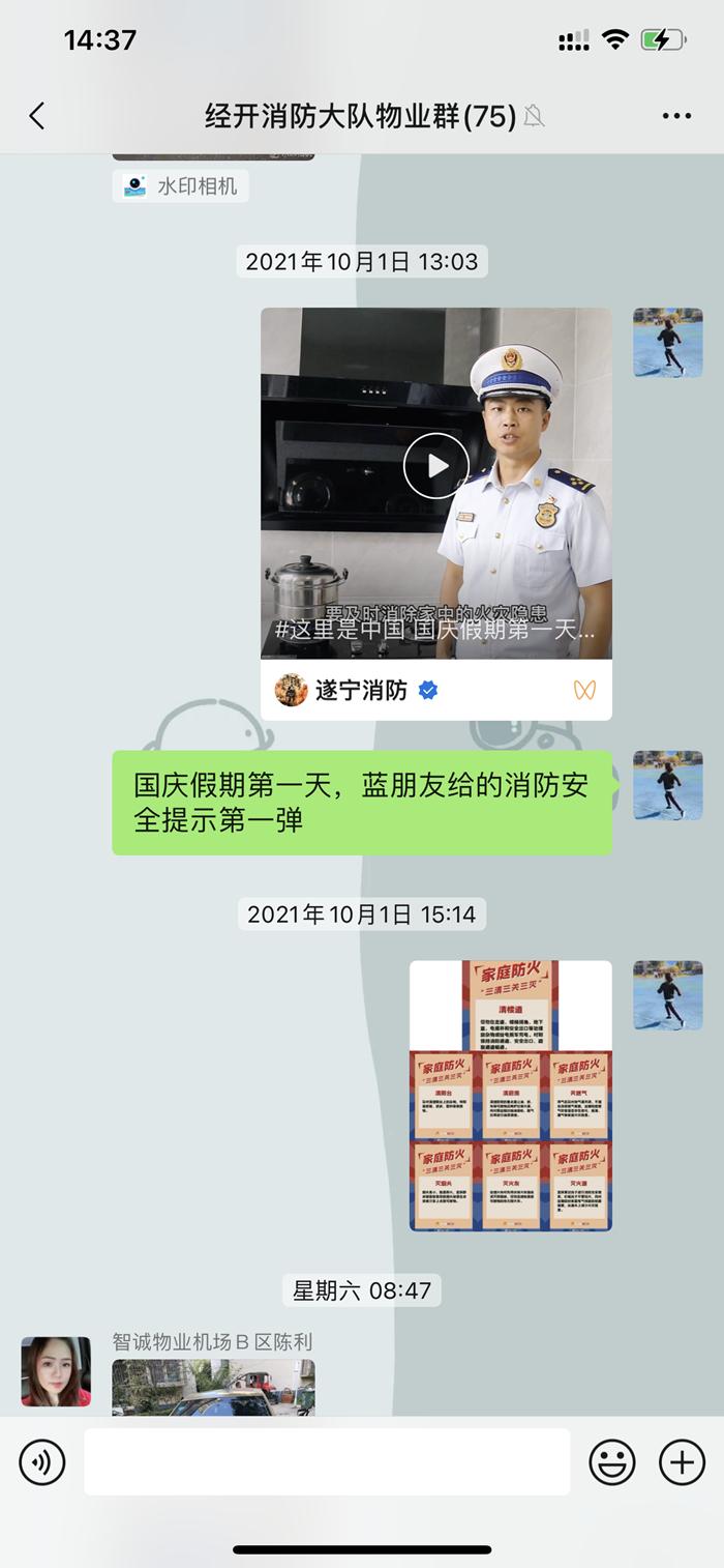 遂宁经开消防国庆期间巧用微信群 发送消防安全提示及视频