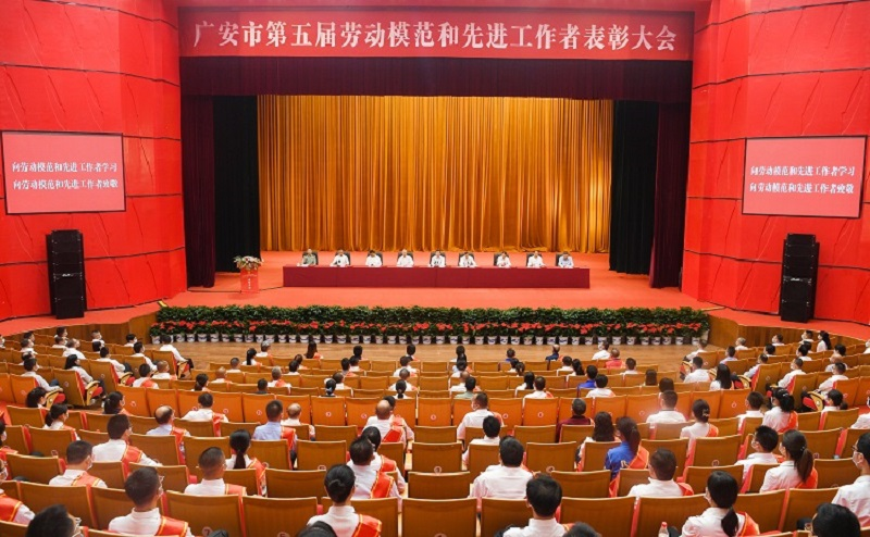 广安市第五届劳动模范和先进工作者表彰大会召开