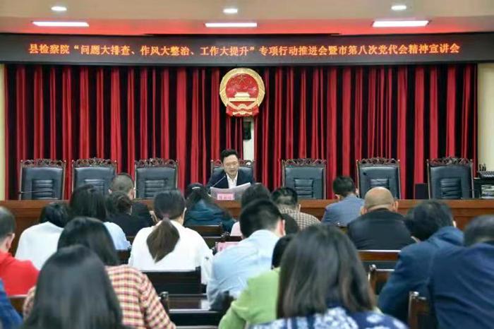 """蓬溪县检察院召开""""问题大排查、作风大整治、工作大提升""""专项行动推进会"""