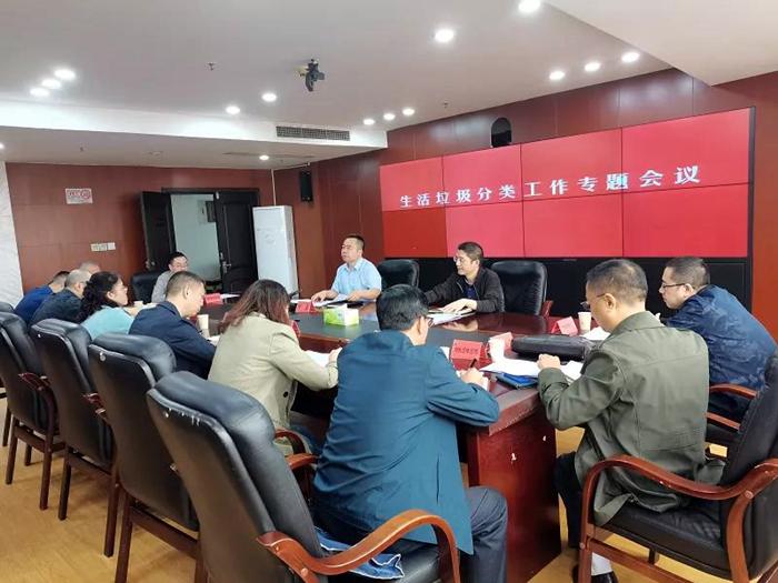遂宁市住建局组织召开全市生活垃圾分类工作专题会