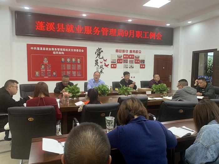查找问题、分析原因,蓬溪县就业服务管理局部署10月工作重点
